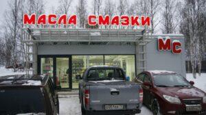 Магазин Автомасла и Смазки