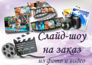 Видео и слайд-шоу на заказ